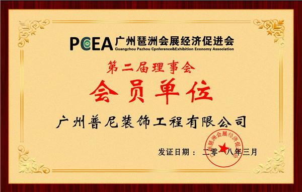 广州琶洲会展经济促进会 会员单位
