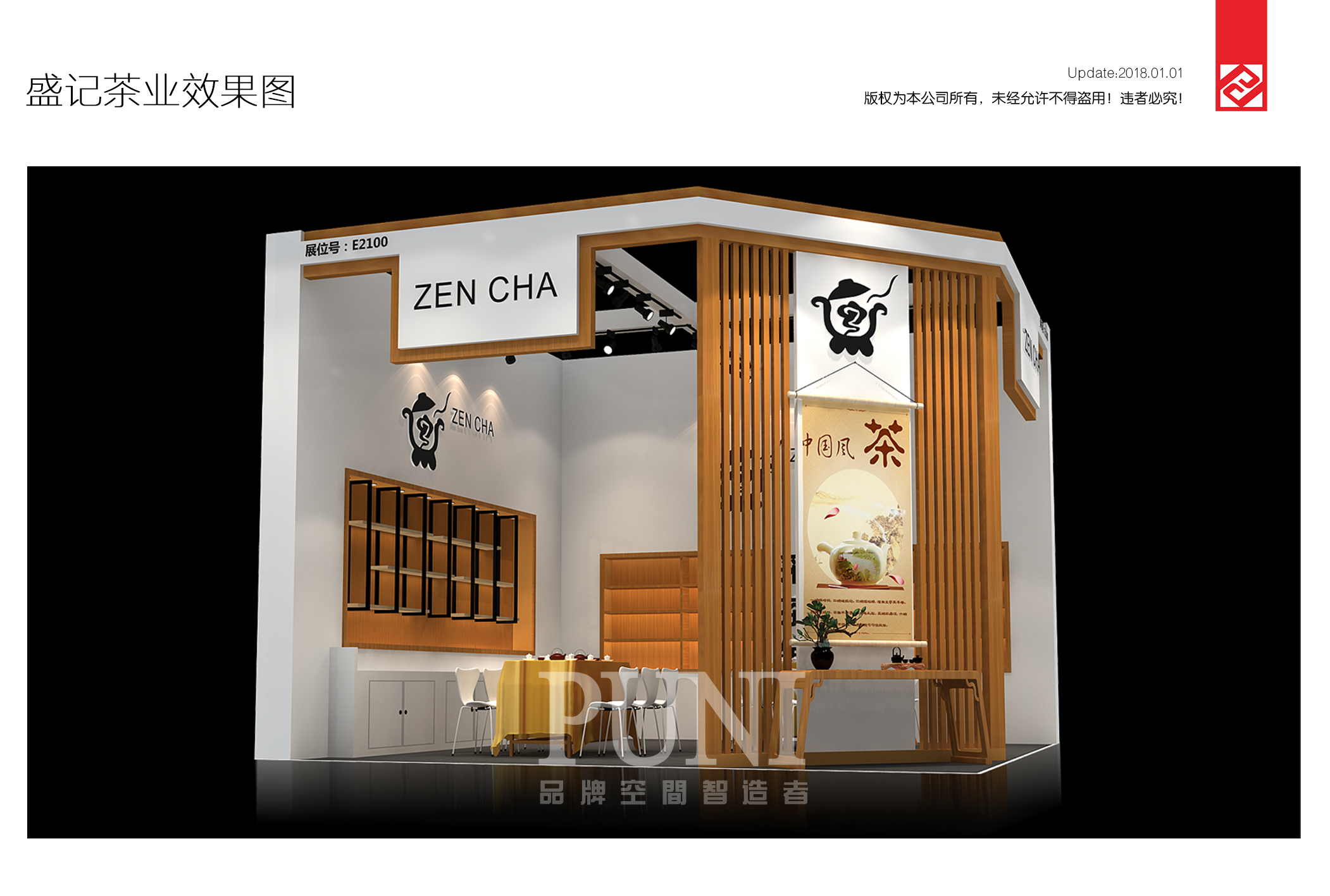 上海盛记茶叶展台设计搭建图片