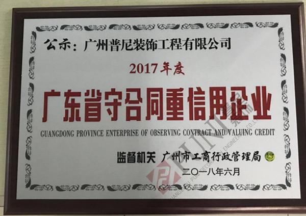 广州守合同重信用企业