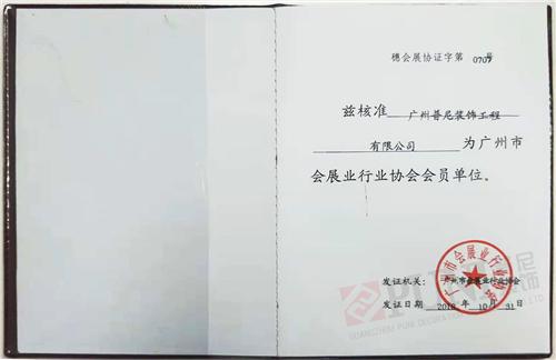 广州市会展业行业协会会员单位