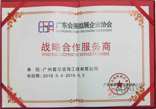 广州会展组展企业协会战略合作服务商