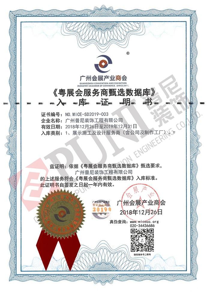 广州会展产业商会入库证明书
