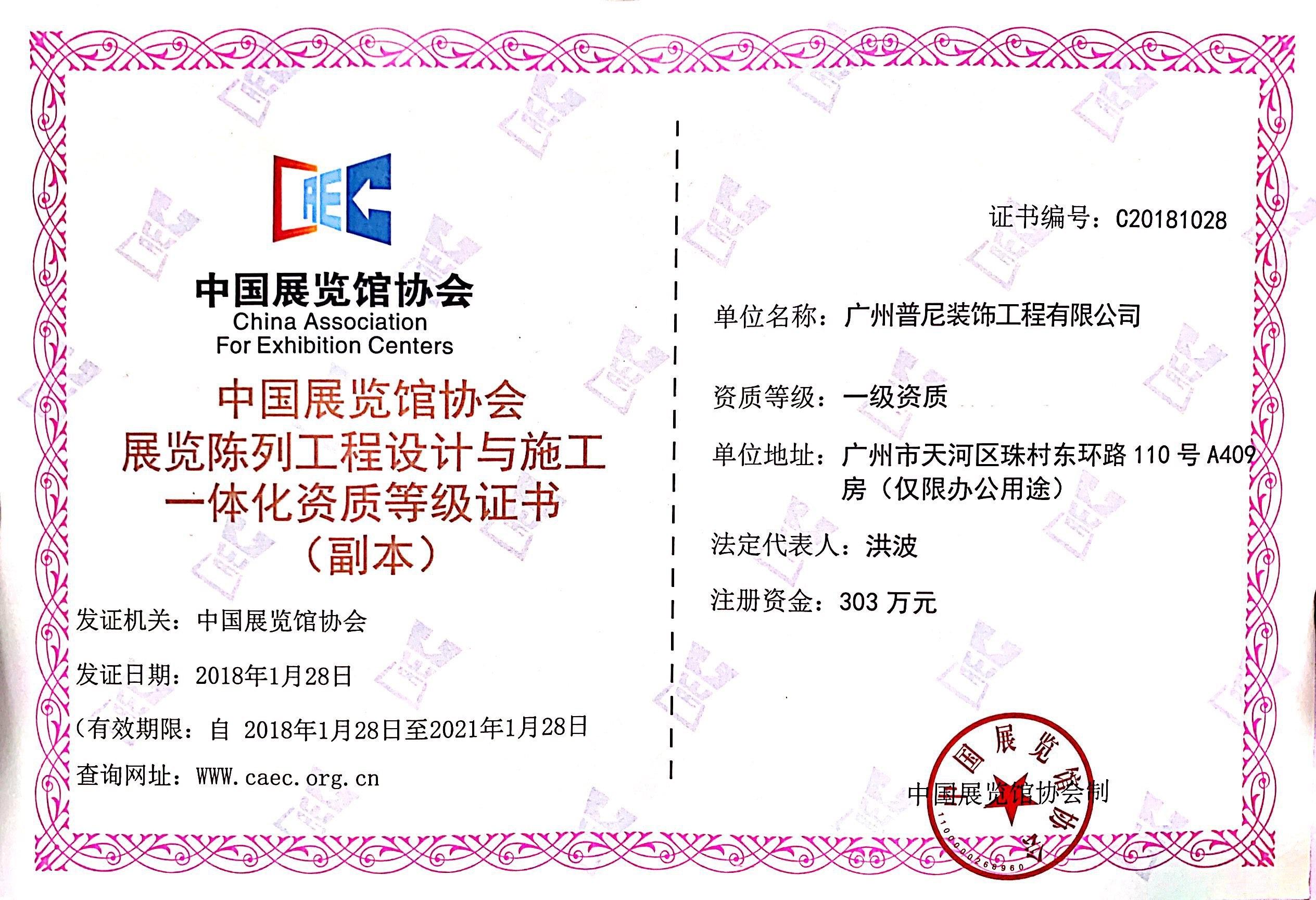 中国展览馆协会展览陈列工厂设计施工一体化资质企业