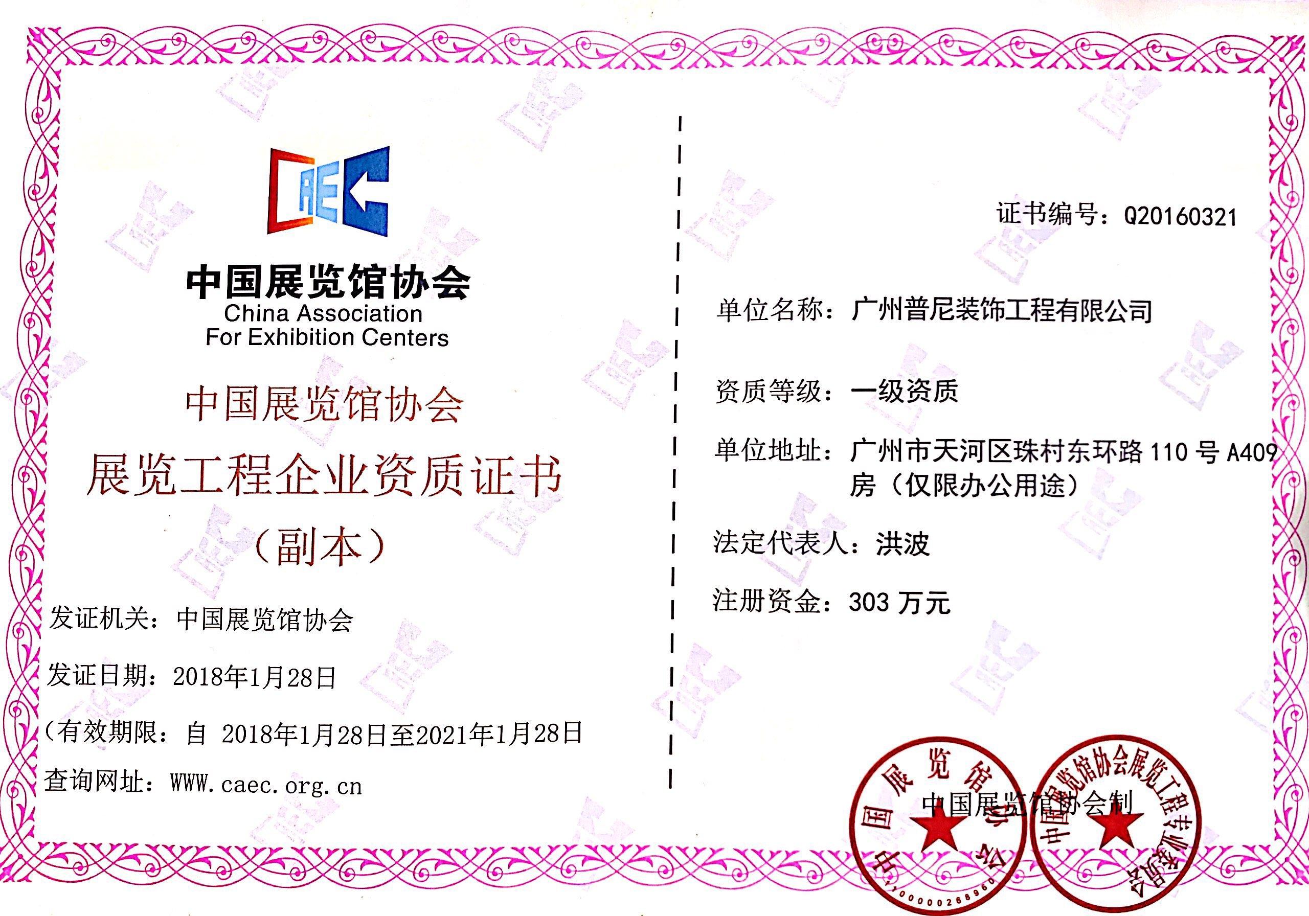 中国展览馆协会展览工程资质企业