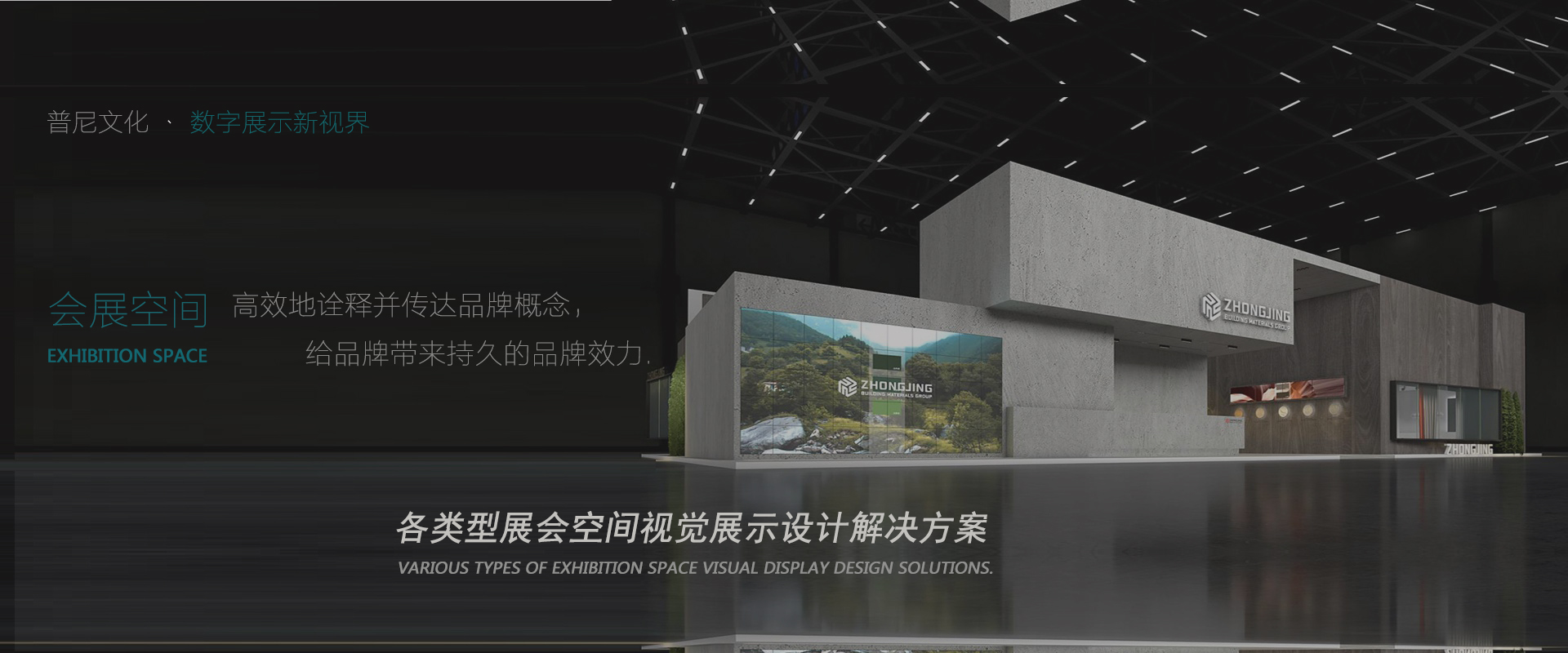 展馆展厅设计