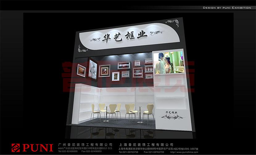 36平方米展台设计手绘图分享展示